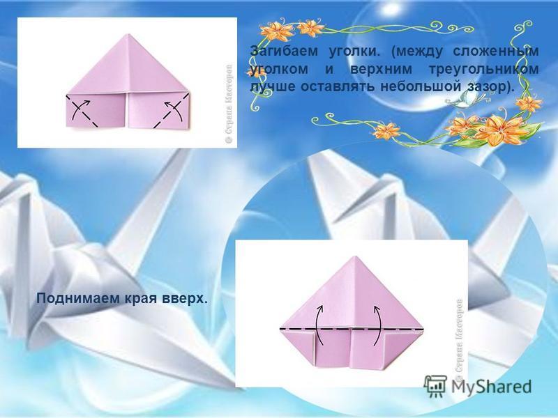 Поднимаем края вверх. Загибаем уголки. (между сложенным уголком и верхним треугольником лучше оставлять небольшой зазор).