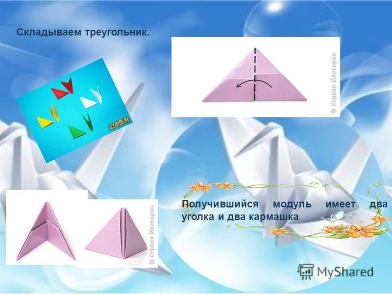 Складываем треугольник. Получившийся модуль имеет два уголка и два кармашка.