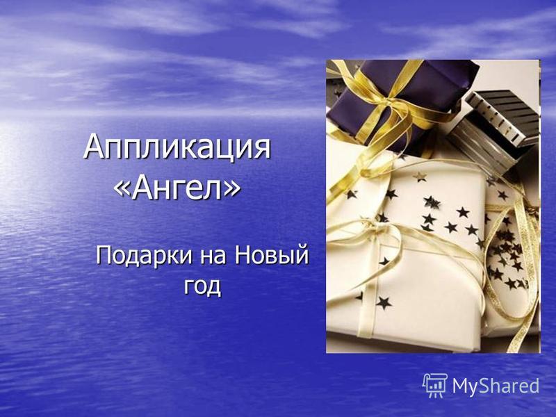 Аппликация «Ангел» Подарки на Новый год