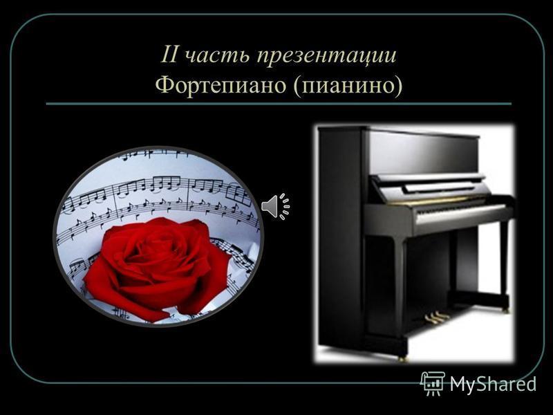 II часть презентации Фортепиано (пианино)