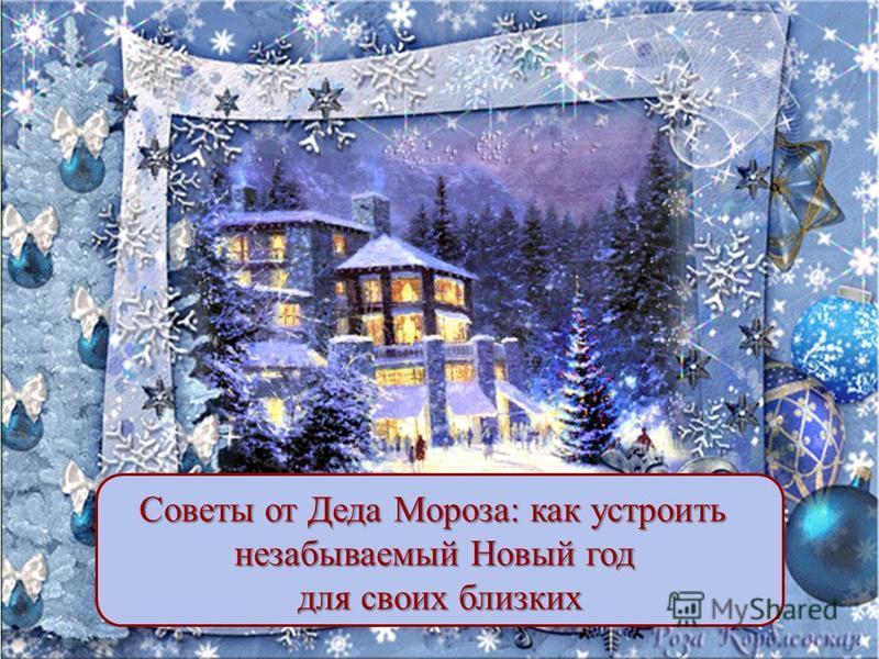 Советы от Деда Мороза: как устроить незабываемый Новый год для своих близких