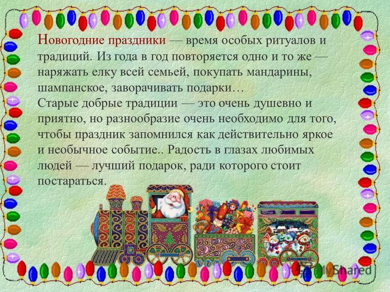 Н овогодние праздники время особых ритуалов и традиций. Из года в год повторяется одно и то же наряжать елку всей семьей, покупать мандарины, шампанское, заворачивать подарки… Старые добрые традиции это очень душевно и приятно, но разнообразие очень