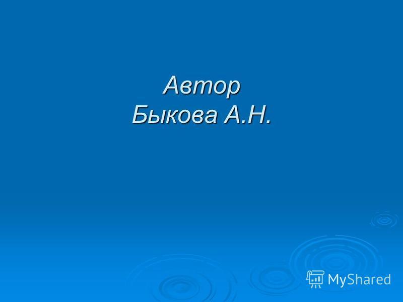 Автор Быкова А.Н.