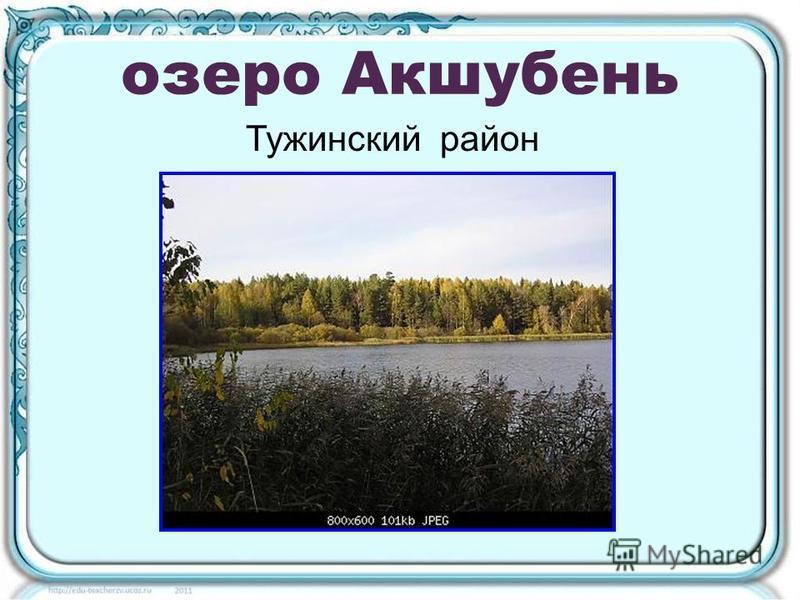 озеро Акшубень Тужинский район