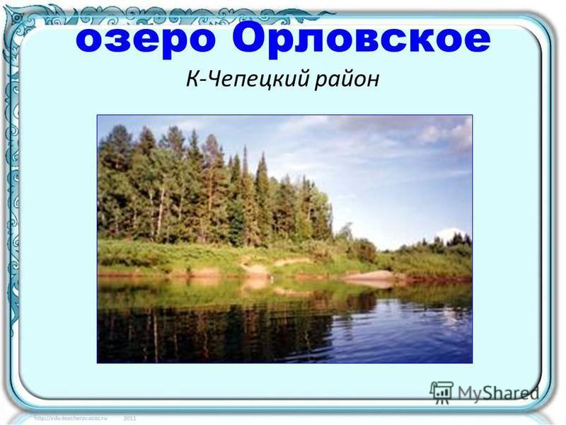 озеро Орловское К-Чепецкий район