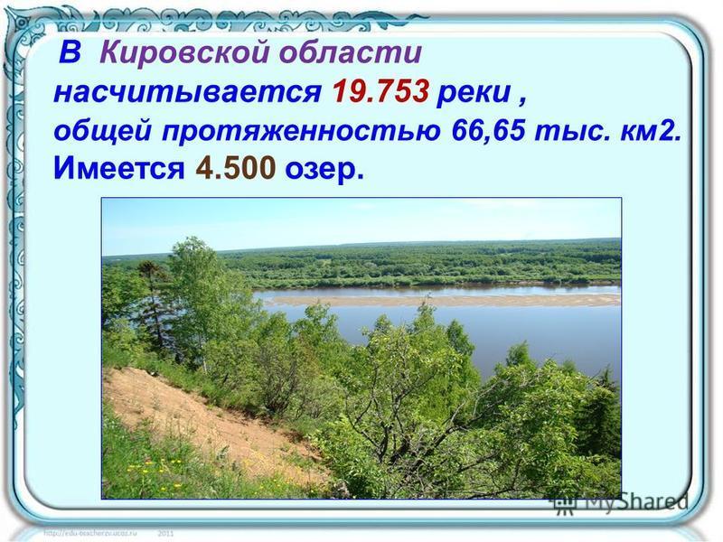 В Кировской области насчитывается 19.753 реки, общей протяженностью 66,65 тыс. км 2. Имеется 4.500 озер.