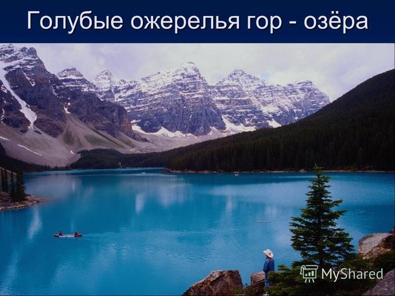 Голубые ожерелья гор - озёра