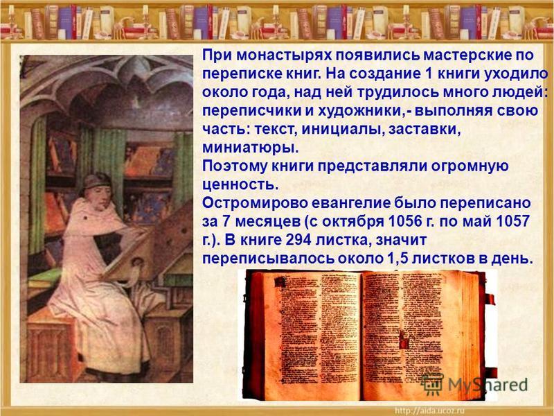 Берестяные грамоты. (начало 12 века)