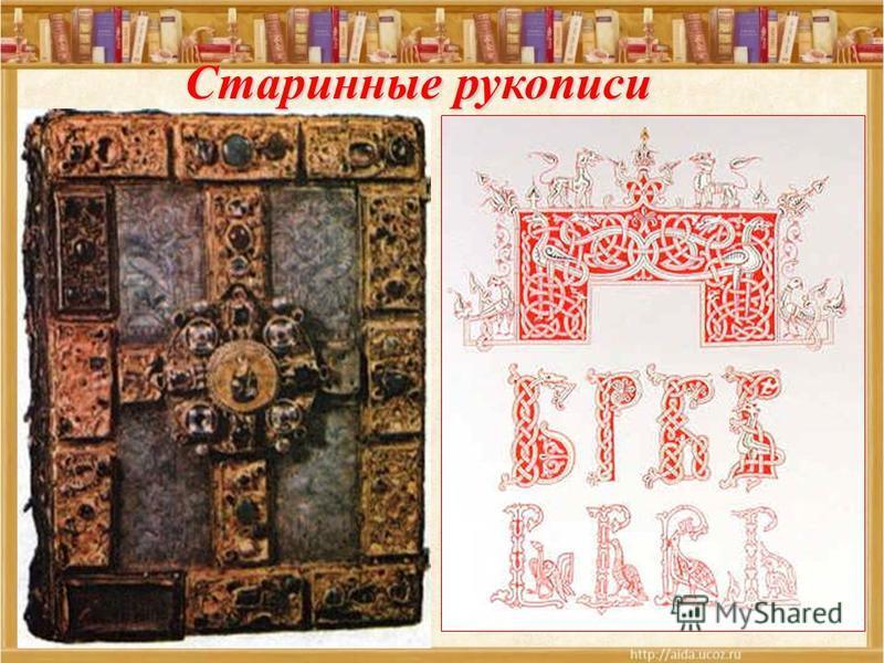 При монастырях появились мастерские по переписке книг. На создание 1 книги уходило около года, над ней трудилось много людей: переписчики и художники,- выполняя свою часть: текст, инициалы, заставки, миниатюры. Поэтому книги представляли огромную цен