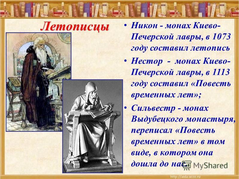 Основными произведениями литературы были евангелия и Жития святых, летописи. В Житиях рассказывалось о подвигах святых во имя бога и звучали призывы о милосердии и любви к людям. В летописях излагались события «по летам». Создавались они монахами
