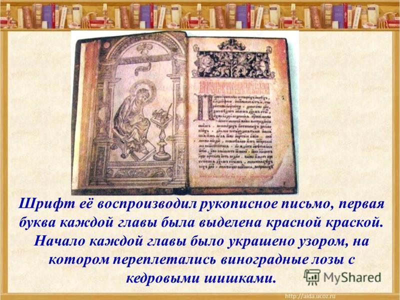 Первая книга Московского печатного двора – Апостол, 1564 г Это был довольно пухлый том церковного содержания. Печатники хотели, чтобы книга была похожа на старые рукописные книги.