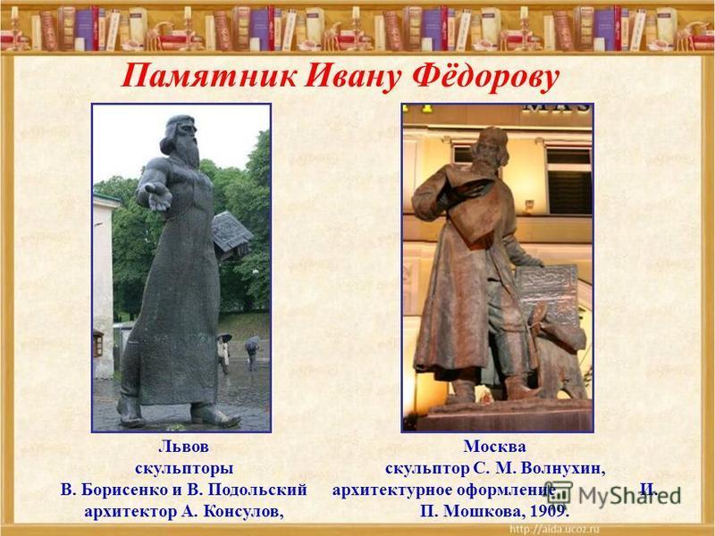 Иван Фёдоров скончался 5 (15) декабря 1583 г. Похоронен в Святоонуфриевском монастыре во Львове.