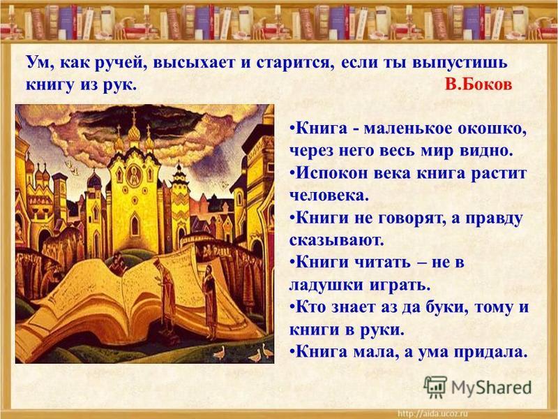 Велика ведь бывает польза от учения книжного… это ведь реки, напояющие Вселенную, это источники мудрости; в книгах ведь неизмеримая глубина; ими мы в печали утешаемся; они – узда воздержания. Велика есть мудрость. Если прилежно поищешь в книгах мудро