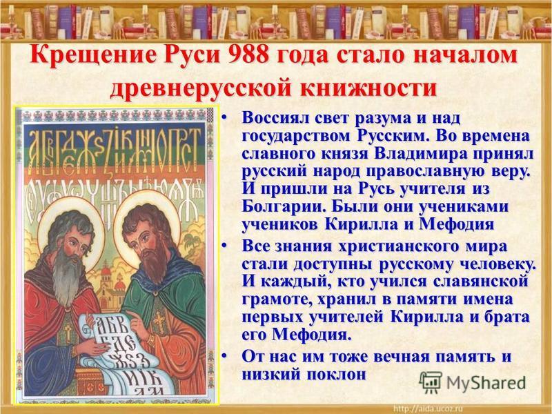 24 мая 863 года в граде Плиске, столице Болгарии, братья Кирилл и Мефодий огласили изобретение славянского алфавита. В том же 863 году братья прибыли в Моравию с созданной азбукой. В течение 40 месяцев, до весны 867, года они просвещали славян в Мора