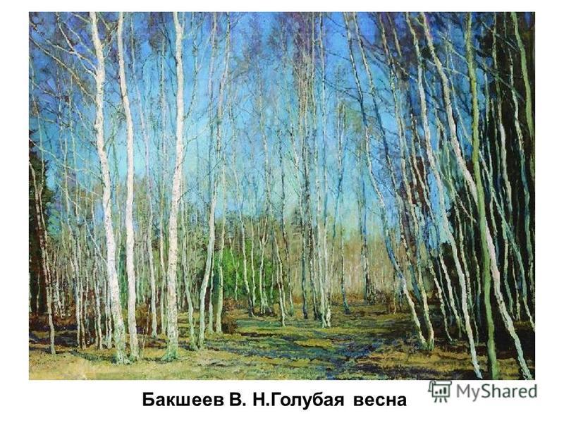 Бакшеев В. Н.Голубая весна