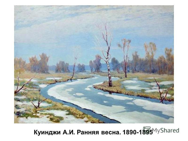 Куинджи А.И. Ранняя весна. 1890-1895