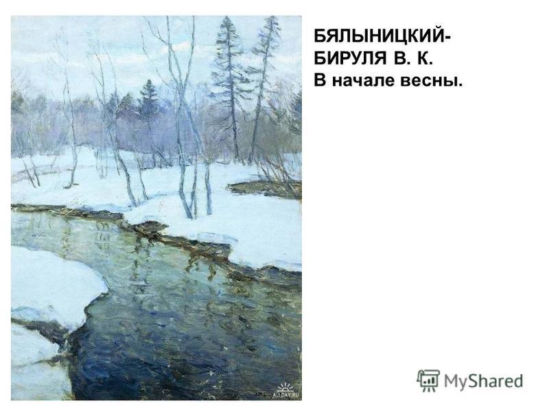 БЯЛЫНИЦКИЙ- БИРУЛЯ В. К. В начале весны.