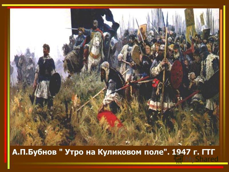А.П.Бубнов  Утро на Куликовом поле. 1947 г. ГТГ