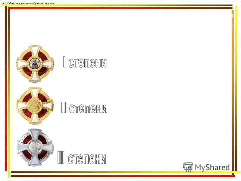 Орден святого благоверного великого князя Димитрия Донского учреждён Определением Святейшего Патриарха Алексия II и Священного Синода от 1 октября 2004 года