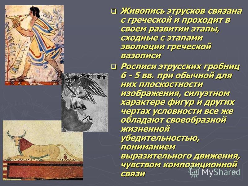 27 Живопись этрусков связана с греческой и проходит в своем развитии этапы, сходные с этапами эволюции греческой вазописи Живопись этрусков связана с греческой и проходит в своем развитии этапы, сходные с этапами эволюции греческой вазописи Росписи э