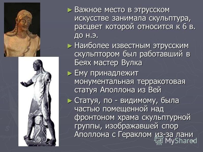 30 Важное место в этрусском искусстве занимала скульптура, расцвет которой относится к 6 в. до н.э. Важное место в этрусском искусстве занимала скульптура, расцвет которой относится к 6 в. до н.э. Наиболее известным этрусским скульптором был работавш