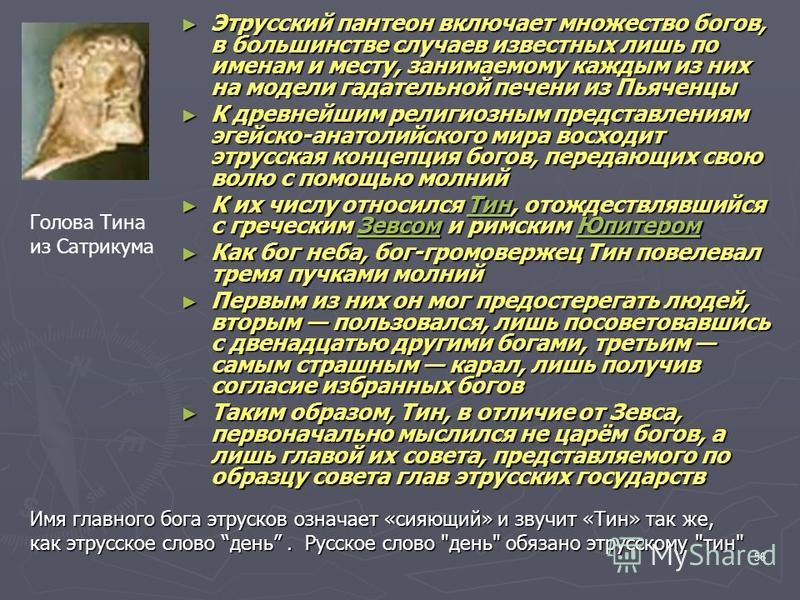 56 Этрусский пантеон включает множество богов, в большинстве случаев известных лишь по именам и месту, занимаемому каждым из них на модели гадательной печени из Пьяченцы Этрусский пантеон включает множество богов, в большинстве случаев известных лишь
