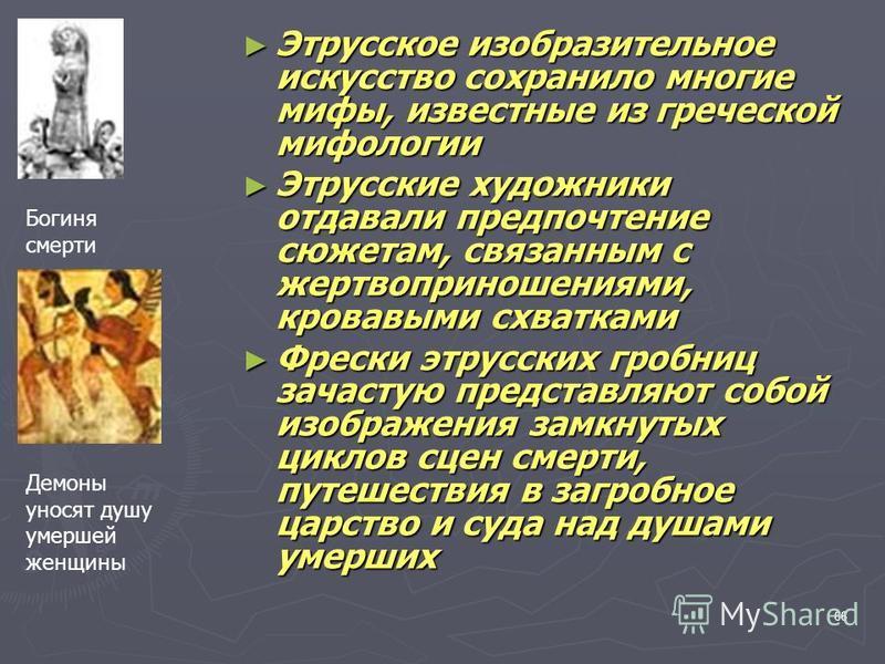66 Этрусское изобразительное искусство сохранило многие мифы, известные из греческой мифологии Этрусское изобразительное искусство сохранило многие мифы, известные из греческой мифологии Этрусские художники отдавали предпочтение сюжетам, связанным с