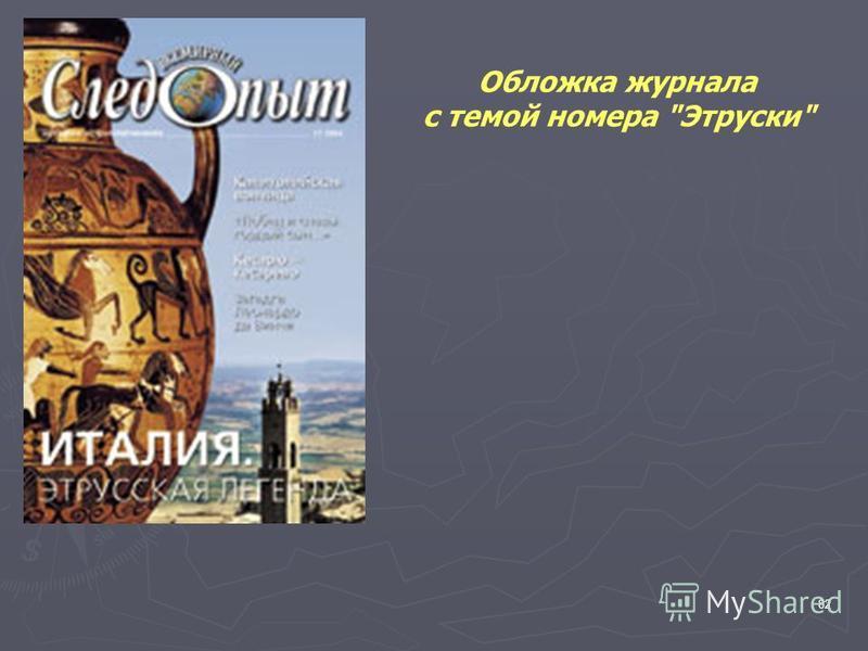 82 Обложка журнала с темой номера Этруски