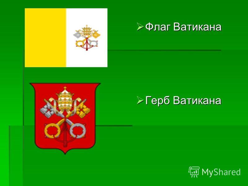 Флаг Ватикана Флаг Ватикана Герб Ватикана Герб Ватикана