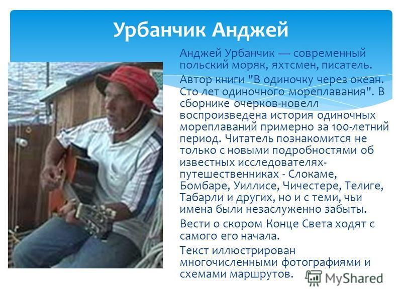 Урбанчик Анджей Анджей Урбанчик современный польский моряк, яхтсмен, писатель. Автор книги