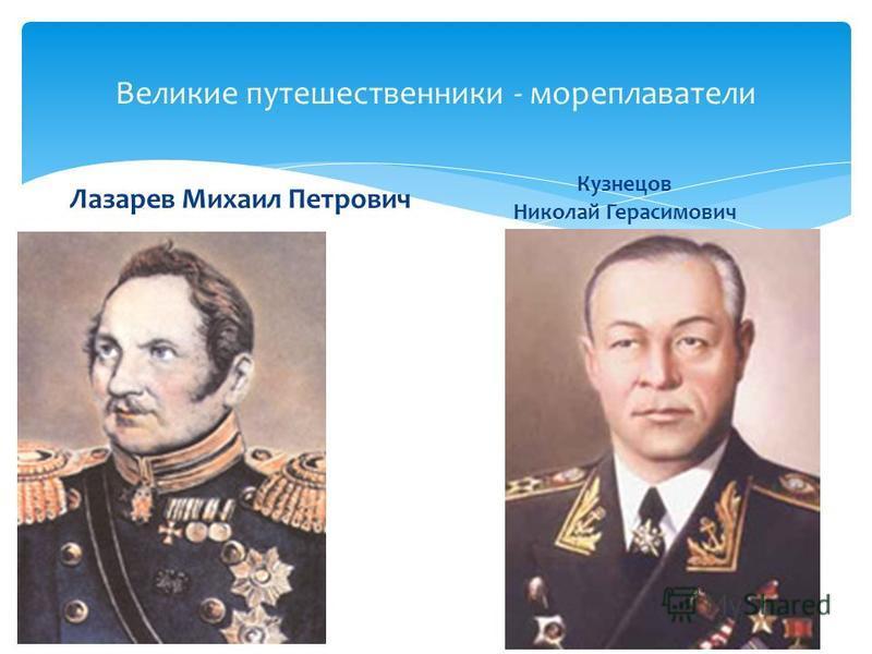 Великие путешественники - мореплаватели Лазарев Михаил Петрович Кузнецов Николай Герасимович