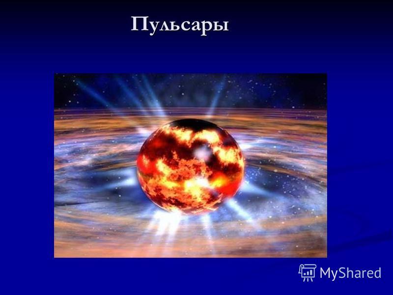 Пульсары Пульсары