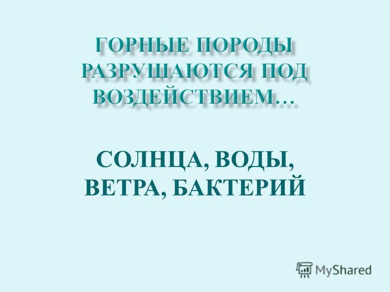 СОЛНЦА, ВОДЫ, ВЕТРА, БАКТЕРИЙ