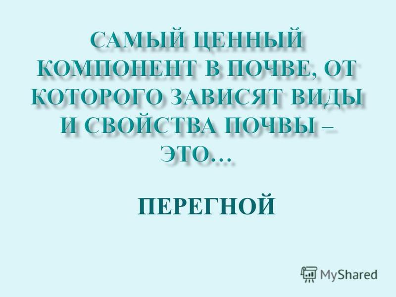 ПЕРЕГНОЙ