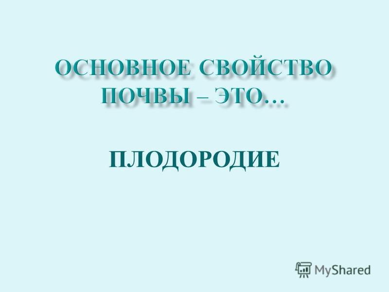 ПЛОДОРОДИЕ