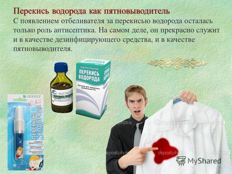 Перекись водорода как пятновыводитель С появлением отбеливателя за перекисью водорода осталась только роль антисептика. На самом деле, он прекрасно служит и в качестве дезинфицирующего средства, и в качестве пятновыводителя.