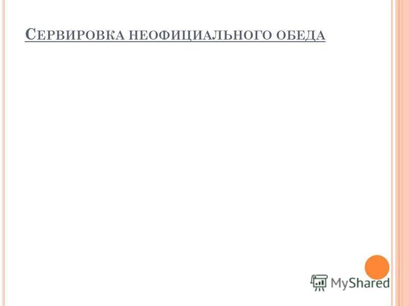 С ЕРВИРОВКА НЕОФИЦИАЛЬНОГО ОБЕДА