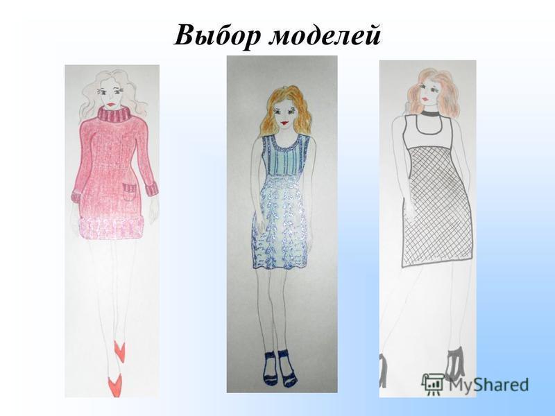 Выбор моделей