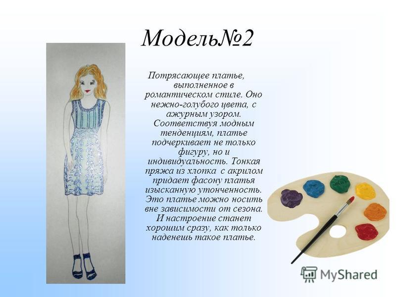 Модель 2 Потрясающее платье, выполненное в романтическом стиле. Оно нежно-голубого цвета, с ажурным узором. Соответствуя модным тенденциям, платье подчеркивает не только фигуру, но и индивидуальность. Тонкая пряжа из хлопка с акрилом придает фасону п