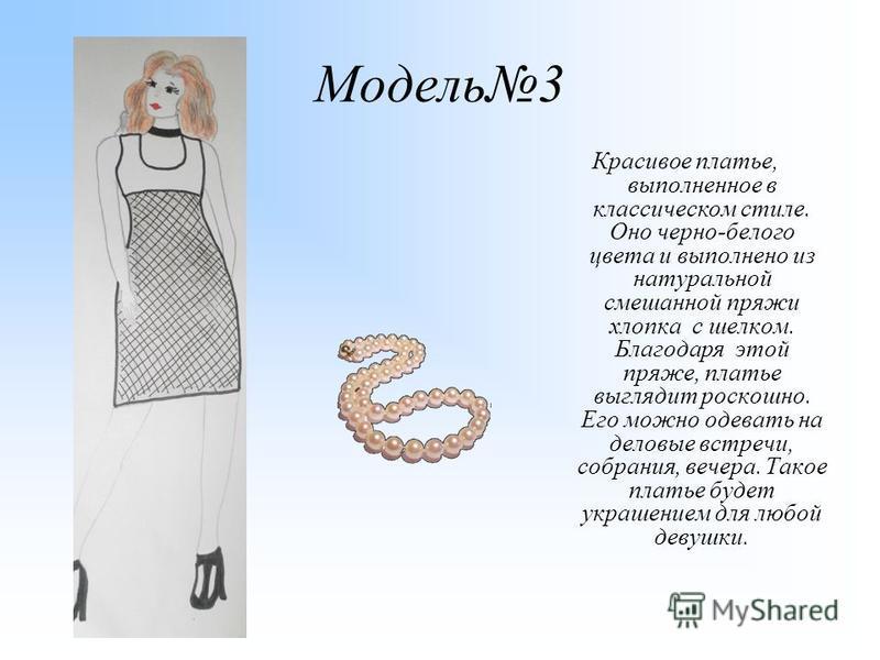 Модель 3 Красивое платье, выполненное в классическом стиле. Оно черно-белого цвета и выполнено из натуральной смешанной пряжи хлопка с шелком. Благодаря этой пряже, платье выглядит роскошно. Его можно одевать на деловые встречи, собрания, вечера. Так