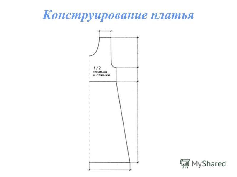 Конструирование платья