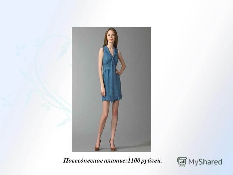 Повседневное платье:1100 рублей.