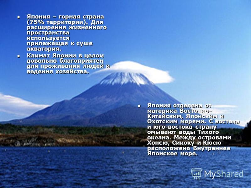 Япония – горная страна (75% территории). Для расширения жизненного пространства используется прилежащая к суше акватория. Япония – горная страна (75% территории). Для расширения жизненного пространства используется прилежащая к суше акватория. Климат