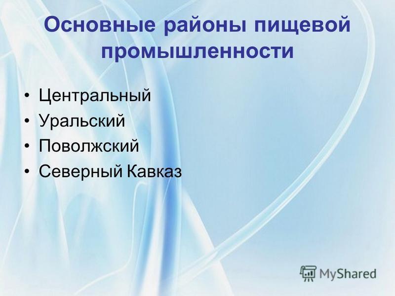 Основные районы пищевой промышленности Центральный Уральский Поволжский Северный Кавказ