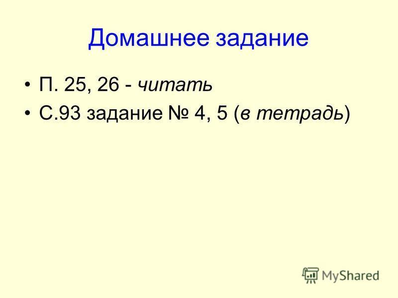 Домашнее задание П. 25, 26 - читать С.93 задание 4, 5 (в тетрадь)