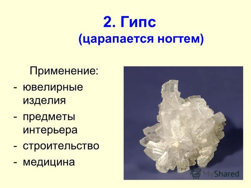 2. Гипс (царапается ногтем) Применение: -ювелирные изделия -предметы интерьера -строительство -медицина