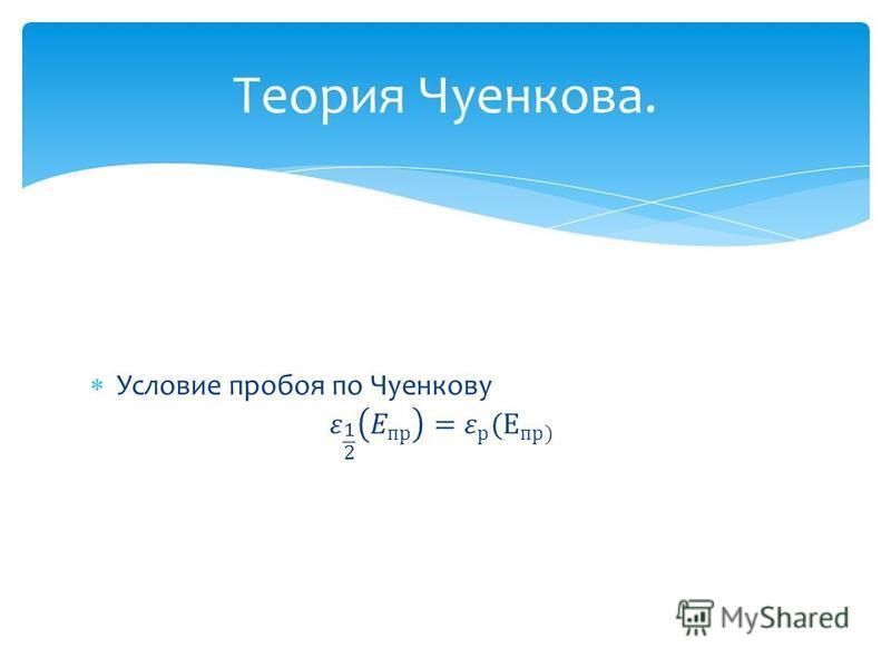 Теория Чуенкова.