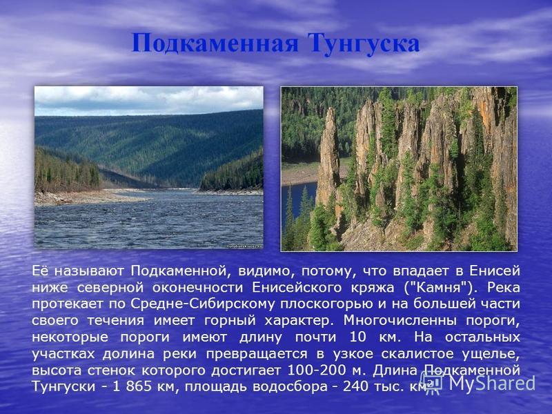 Её называют Подкаменной, видимо, потому, что впадает в Енисей ниже северной оконечности Енисейского кряжа (