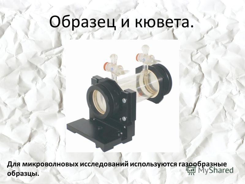 Образец и кювета. Для микроволновых исследований используются газообразные образцы.