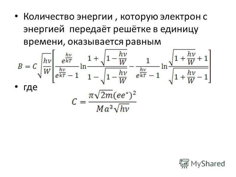 Количество энергии, которую электрон с энергией передаёт решётке в единицу времени, оказывается равным где